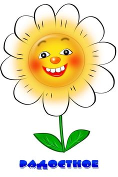 Search results for: Feelings clipart Cliparts