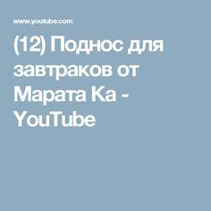 (12) Поднос для завтраков от Марата Ка - YouTube