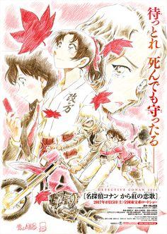 劇場版  名探偵コナン から紅の恋歌(ラブレター) (800×1126)