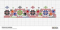 Creative Embroidery, Folk Embroidery, Embroidery Patterns, Cross Stitch Borders, Cross Stitch Patterns, Bargello, Diy And Crafts, Kids Rugs, Knitting