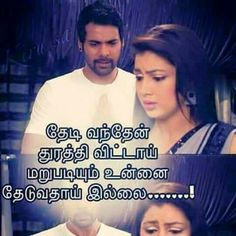 Love Only, Sad Love, Cute Crush Quotes, Tamil Kavithaigal, Golden Quotes, Tamil Love Quotes, Twist Of Fate, Kumkum Bhagya, Sad Pictures