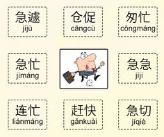 Mandarin Chinese From Scratch: 8 Ways To Say That You Are In A Hurry