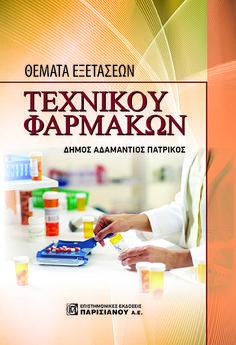 Θέματα Εξετάσεων Τεχνικού Φαρμάκων Soap, Personal Care, Bottle, Self Care, Personal Hygiene, Flask, Bar Soap, Soaps, Jars