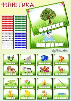 Игра фонетический анализ слов - Синий, зелёный, красный