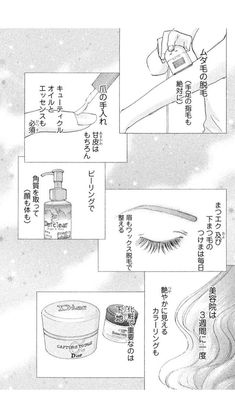 ‍ねむちゃんの墓 on in 2020 Beauty Makeup, Hair Beauty, Glam Girl, Shoujo, Health And Beauty, Diagram, Make Up, Manga, Illustration