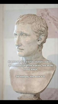 Wise Words, Life Is Good, Greece, Life Quotes, Statue, Watches, Fitness, Greece Country, Quotes About Life