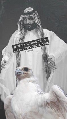 Saudi Arabia Prince, Ksa Saudi Arabia, Arabic Quotes, Places To Visit, Muhammad, Drawings, Movie Posters, Victorian, Strong