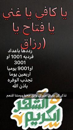 Duaa Islam, Islam Hadith, Allah Islam, Islam Quran, Alhamdulillah, Arabic Words, Arabic Quotes, Islamic Quotes, Coran Islam