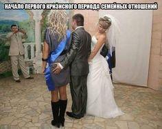 #мем #прикол #свадьба #смех #хохма #шутка #юмор