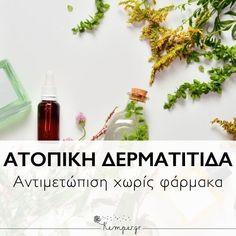 Ατοπική δερματίτιδα/έκζεμα σε παιδιά και μωρά - τι βοηθάει πραγματικά; Soap, Personal Care, Bottle, Beauty, Personal Hygiene, Flask, Beauty Illustration, Soaps