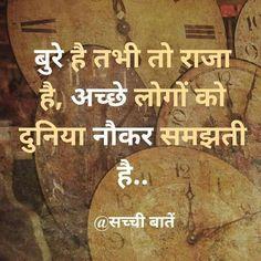 Chankya Quotes Hindi, New Quotes, Reality Of Life, Reality Quotes, Kalam Quotes, Swag Quotes, Gernal Knowledge, Morning Greetings Quotes, Zindagi Quotes