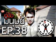 Popular Right Now - Thailand : คมอมนษย EP.38 วธกนแดด http://www.youtube.com/watch?v=pph_2ebab... http://ift.tt/2auBAKI