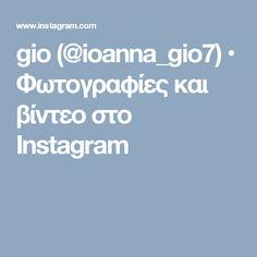 gio (@ioanna_gio7) • Φωτογραφίες και βίντεο στο Instagram