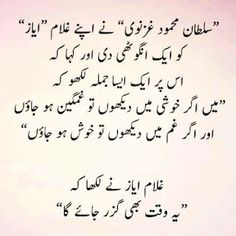 the 25 best urdu quotes ideas on urdu poetry Sufi Quotes, Urdu Quotes, Islamic Quotes, Wisdom Quotes, Quotations, Poetry Quotes, Islamic Dua, Qoutes, Islamic Messages