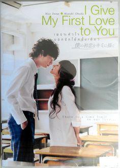 I GIVE MY FIRST LOVE TO YOU [DVD R0] Masaki Okada, Mao Inoue, Japanese Romance
