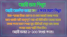 Learn Arabic - Arabic Language - Bangla To Arabic Spoken - Bangla To Ara...