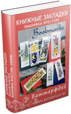 Вышитые закладки для книг — 4