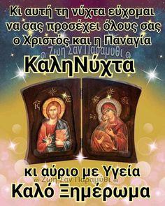 Good Night Sweet Dreams, Good Morning, Wish, Prayers, Anastasia, Buen Dia, Bonjour, Prayer, Beans