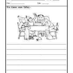 Worksheets of Hindi Creative Writing-Hindi-Language Creative Writing Worksheets, Worksheets For Grade 3, Hindi Worksheets, English Worksheets For Kids, School Worksheets, Grammar Worksheets, Dot To Dot Puzzles, Picture Comprehension, Hindi Language Learning