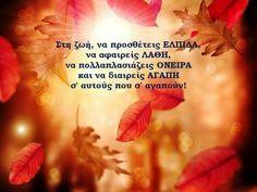 Greek Quotes, Movie Posters, Movies, Nice, Films, Film Poster, Cinema, Movie, Film