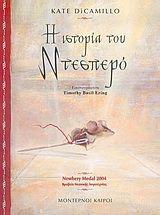 """""""Η ιστορία του Ντεσπερό"""" - Katw DiCamillo Best Wordpress Themes, Children's Books, Movies, Movie Posters, Films, Film Poster, Cinema, Movie, Film"""