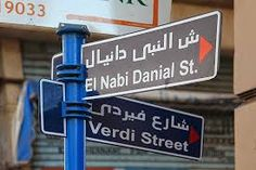 Image result for arabic street signs Alexandria Egypt, Street Signs, Signage, News, Billboard, Signs