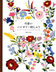 Kawaii Hungarian Embroidery  Japanese Craft Book by pomadour24, ¥2275