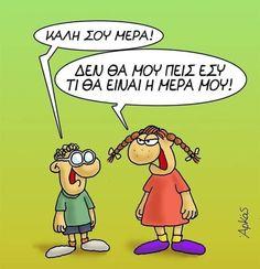 Funny Greek Quotes, Viera, Minions, Lol, Humor, Comics, Memes, Funny Stuff, Humour