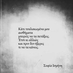 Φωτογραφία της Σοφια Ισμηνη. Love Hurts Quotes, Hurt Quotes, I Still Miss You, Saving Quotes, Love Pain, Famous Last Words, Greek Quotes, English Quotes, In My Feelings