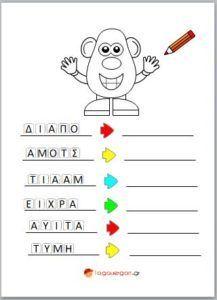 Ασκήσεις ζωγραφικής με τα γράμματα της Αλφαβήτας Snoopy, School, Fictional Characters, Book, Activities, Potatoes, Fantasy Characters, Book Illustrations, Books