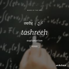 Vo tashreeh karta h apni vafaao ki baar baar vo mujhe samjha nhi pata ya usse apne vado pr atbaar nhi. Urdu Words With Meaning, Urdu Love Words, Hindi Words, Word Meaning, Unusual Words, Rare Words, Vocabulary Words, English Vocabulary, Vocabulary Journal