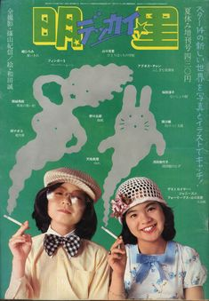 Japanese magazine cover, 1974.