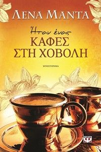 Ήταν ένας καφές στη χόβολη Books To Read, My Books, Book Lovers, Reading, Movies, Coffee, Blanket, Wings, Kaffee