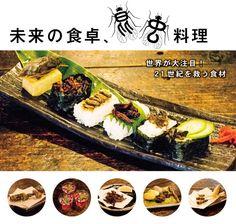 ジビエ居酒屋米とサーカス寿司や串揚げで昆虫料理が楽しめるフェアを開催
