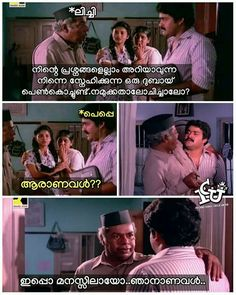 മനസസലയ മനസസലയ   #icuchalu #movie  Credits : Shemin U Yuva ICU