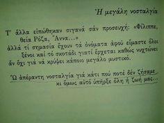 ποίηση Greek Quotes, Poems, Thoughts, Math, Poetry, Math Resources, Verses, Poem, Mathematics
