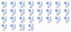 تحميل حروف و كلمات الحقيبة الكاملة للقسم اتحضيري | دروس و امتحانات من التحضيري للسيزيام : تونس
