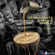 Tea Lover Quotes, Chai Quotes, Hindi Words, Hindi Shayari Love, Photo Quotes, Picture Quotes, Mixed Feelings Quotes, My Dairy, Marathi Quotes