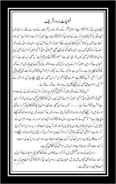 Fazeelat-e-Darood-Shareef Beautiful Islamic Quotes, Islamic Inspirational Quotes, Allah Islam, Islam Quran, Islamic Page, History Of Islam, Picture Blog, Prayer Verses, Urdu Poetry Romantic