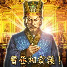 火鳳燎原-Cao Cao