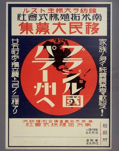 World Digital Library - Poster for the Recruitment of Emigrants Retro Advertising, Retro Ads, Vintage Ads, Vintage Posters, Library Posters, Japanese Poster, Japanese Graphic Design, Old Ads, Japan Art