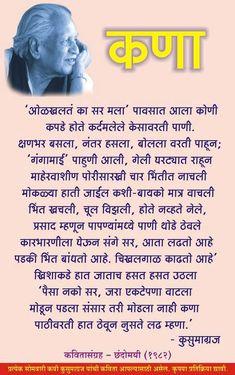 Marathi Poems Marathi Calligraphy, Calligraphy Letters, Caligraphy, Epic Quotes, Jokes Quotes, Best Quotes, Marathi Quotes, Hindi Quotes, Poems About Life