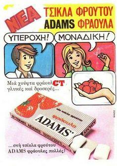 chewing gum -old greek ads Παλιές Διαφημίσεις Vintage Advertising Posters, Old Advertisements, Vintage Posters, Vintage Soul, Vintage Ads, Vintage Photos, Sweet Memories, Childhood Memories, Old Posters