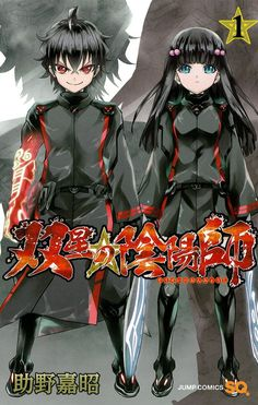 Un anuncio importante para el Manga Sousei no Onmyouji de Sukeno Yoshiaki el 4 de Diciembre.