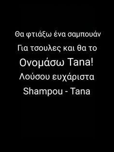 Haha Funny, Lol, Funny Shit, Funny Stuff, Best Quotes, Funny Quotes, Funny Greek, Greek Quotes, Funny Moments