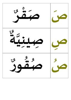 Listen to them in GoogleTranslate. A Falcon, A Tray , Falcons Alphabet Activities Kindergarten, Alphabet Worksheets, Preschool Learning, Arabic Handwriting, Modern Standard Arabic, Summer Worksheets, Learn Arabic Online, Arabic Alphabet For Kids, Arabic Lessons