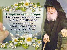 Peta, Greek Beauty, Religious Icons, Orthodox Icons, Greek Quotes, Its A Wonderful Life, Christian Faith, Holidays And Events, Picture Quotes