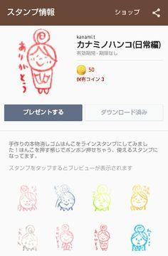 「カナミノハンコ(日常編)」 http://line.me/R/shop/detail/1196809