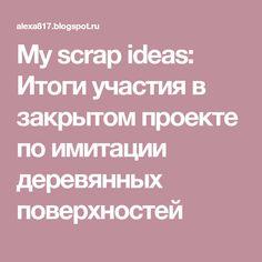 My sсrap ideas: Итоги участия в закрытом проекте по имитации деревянных поверхностей