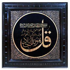 7 Gambar Kaligrafi Surat Al Ikhlas Terbaik Caligraphy Allah Dan